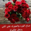 أجمل صور صباح الخير صباح الورد 2020 وصور متحركة رائعة للأحباب ...