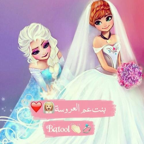 صور صور مفرحه تعبر عن فتاة عم العروسه,صورة مكتوب عليها بنت عم العروسة