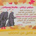♥حجابي ...اناقتي...عفتي♥ - ♥من فوائد الحجاب في الاسلام ♥ - Wattpad