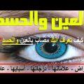 العين والحسد ( الاعراض - العلامات - الدرجات - تأثيرها - طرق الوقاية والعلاج  ) هل لديك هذه الاعراض.! - YouTube