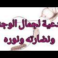 أدعية لجمال الوجه ونضارته ونوره - YouTube