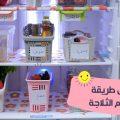 تخزين الأكل وتنظيم الفريزر استعداداً لرمضان| مع منار هشام - YouTube