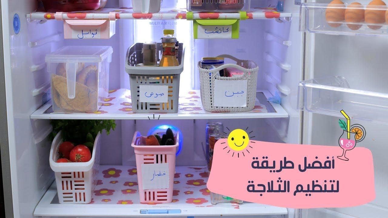 تخزين الأكل و تنظيم الفريزر استعدادا لرمضان| مع منار هشام  YouTube