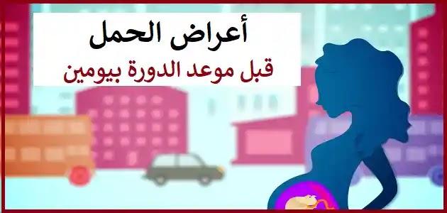 اعراض الحمل قبل الدوره بيومين و بيوم واحد  الوصفة