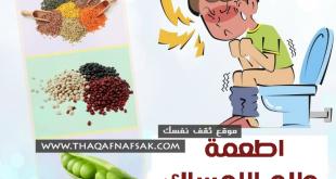 اطعمة علاج الامساك ١٥ طعام تناوله عندما تُصاب بالامساك وسينتهي بعد يوم -  ثقف نفسك