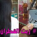 طولي شعرك وعالجيه بهذا الزيت المعجزه (زيت القطران) مع طريقه صنعه - YouTube