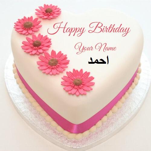 تورتة اعياد ميلاد 2020 مكتوب عليها احمد , احلى تورت عيد ميلاد مكتوب عليها احمد  صور حب