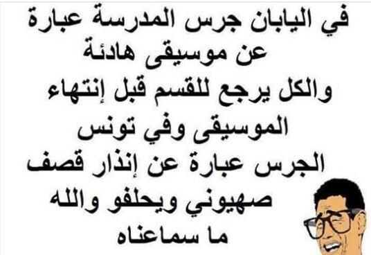 10 نكت مضحكة تونسية 2020