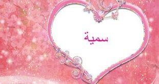 صور اسم سمية خلفيات ورمزيات Somaya | ميكساتك