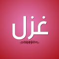صور اسم غزل   قاموس الأسماء و المعاني