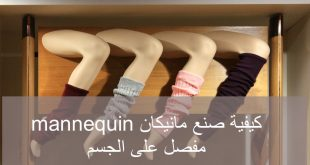 كيفية صنع مانيكان مفصل على الجسم DIY mannequin – الأعمال اليدوية للجميع