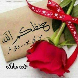 صور جمعه مباركه وصباح الخير