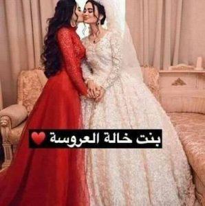 رمزيات بنت خالة العروس