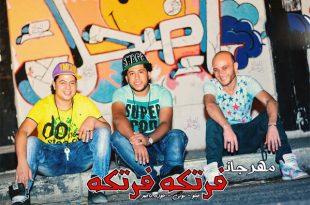 كلمات مهرجان فرتكة فرتكة الفيلو وتوني وحودة الناصر 2014 كاملة مكتوبة