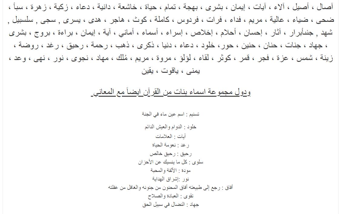 صورة اسماء بنات اسلامية حديثة 366 1