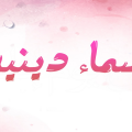 اسماء بنات دينية - موقع محتويات