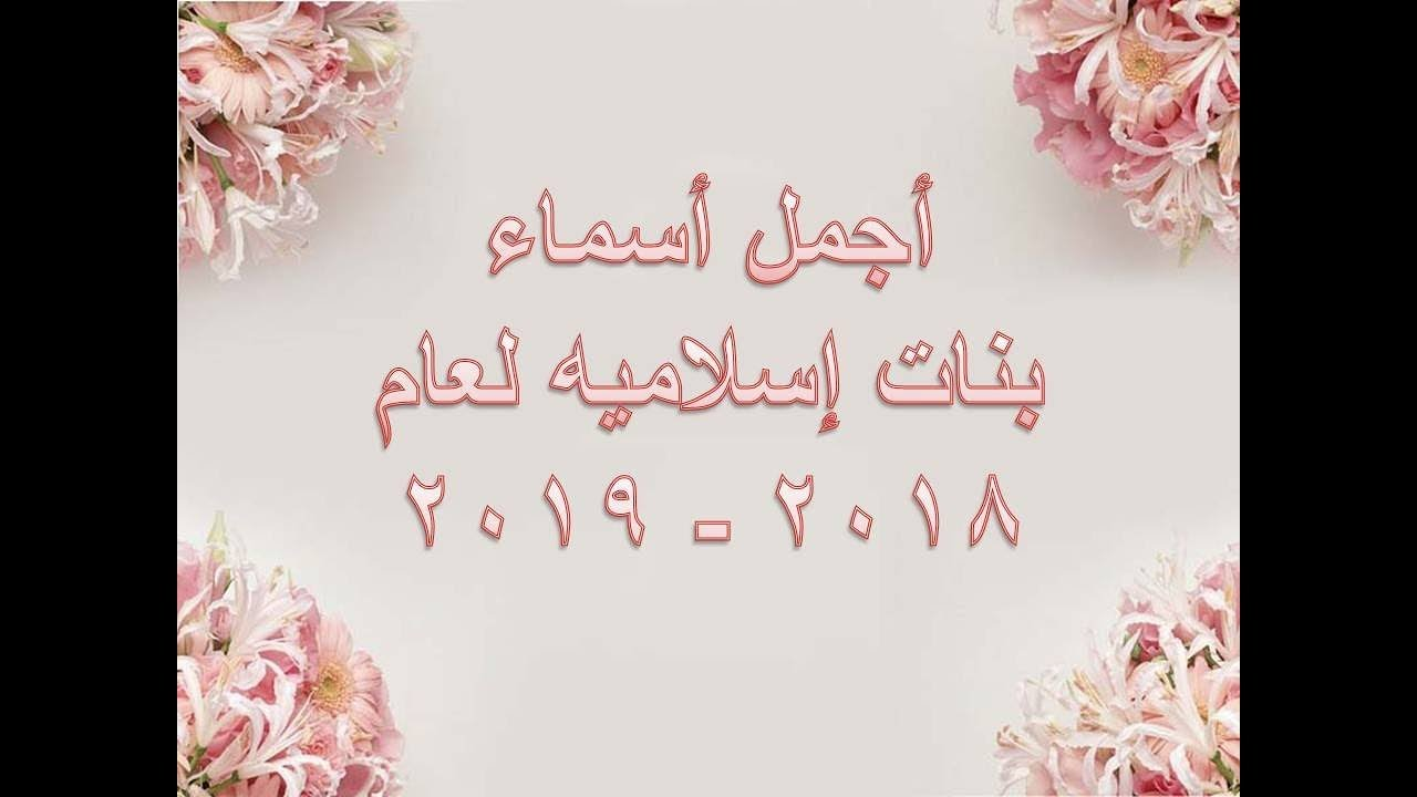 صورة اسماء بنات اسلامية حديثة 366 2