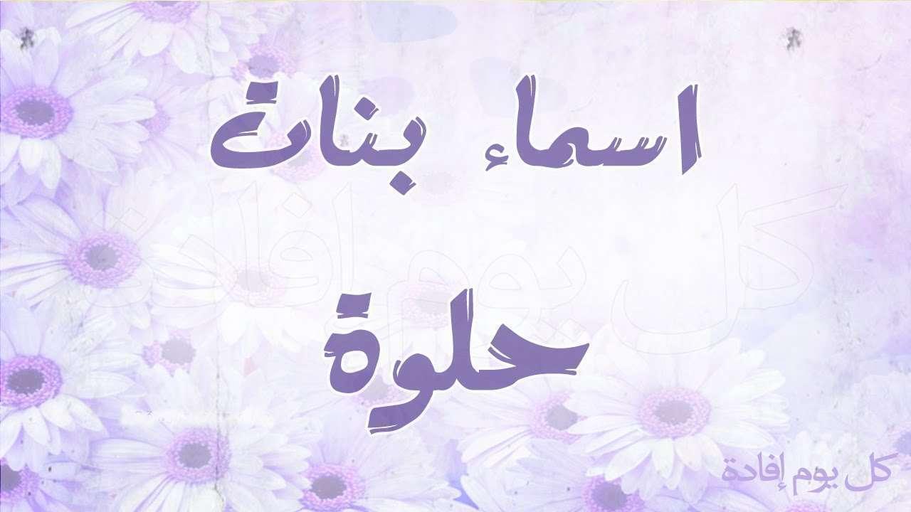 صورة اسماء بنات اسلامية حديثة 366 4