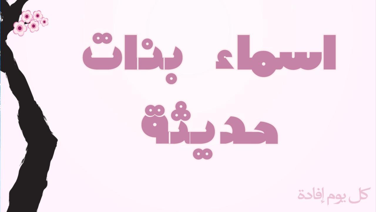 صورة اسماء بنات اسلامية حديثة 366 5