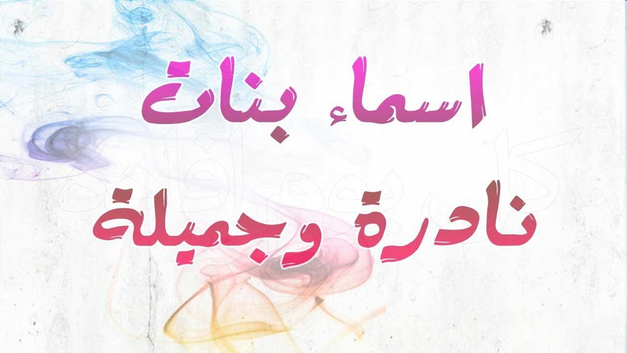 صورة اسماء بنات اسلامية حديثة 366 6