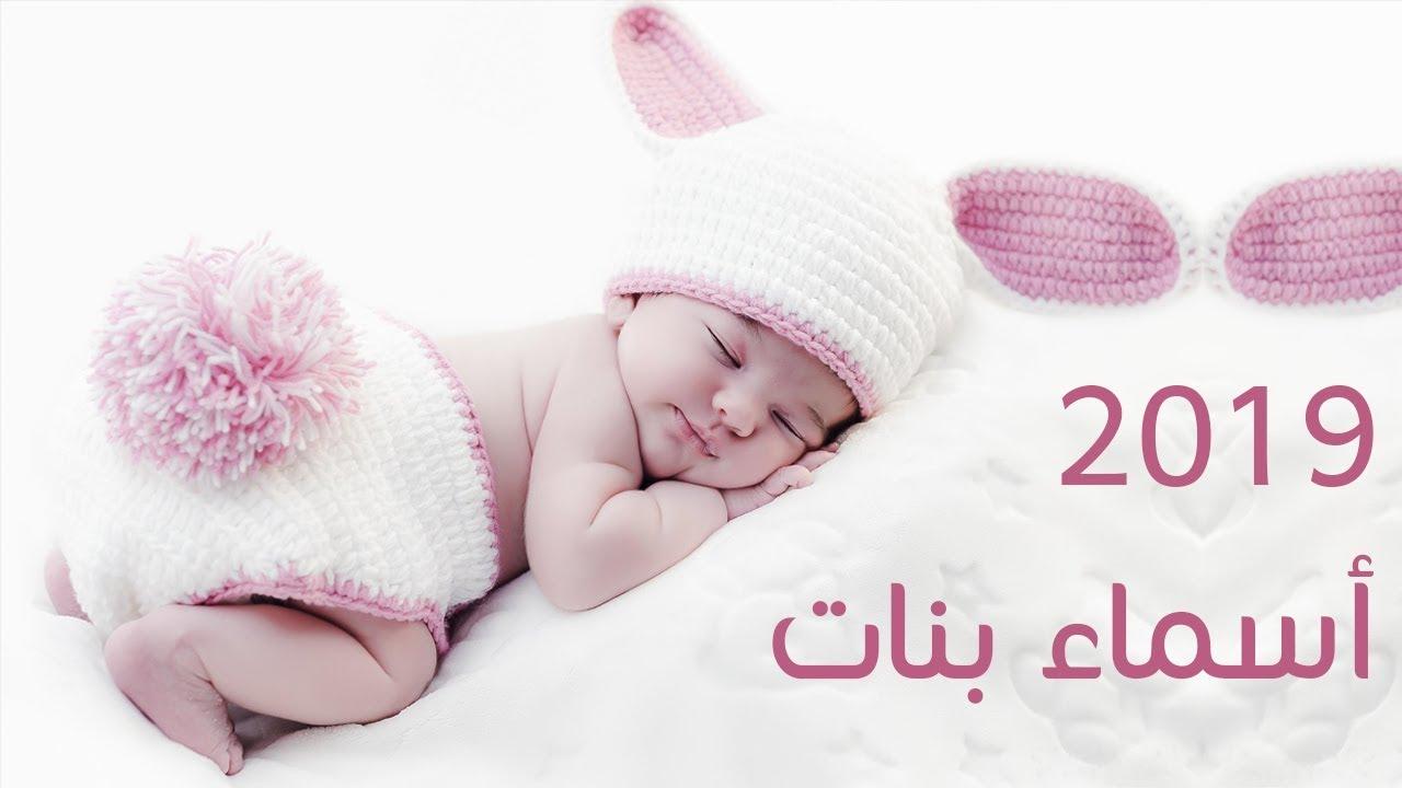 صورة اسماء بنات اسلامية حديثة 366 7