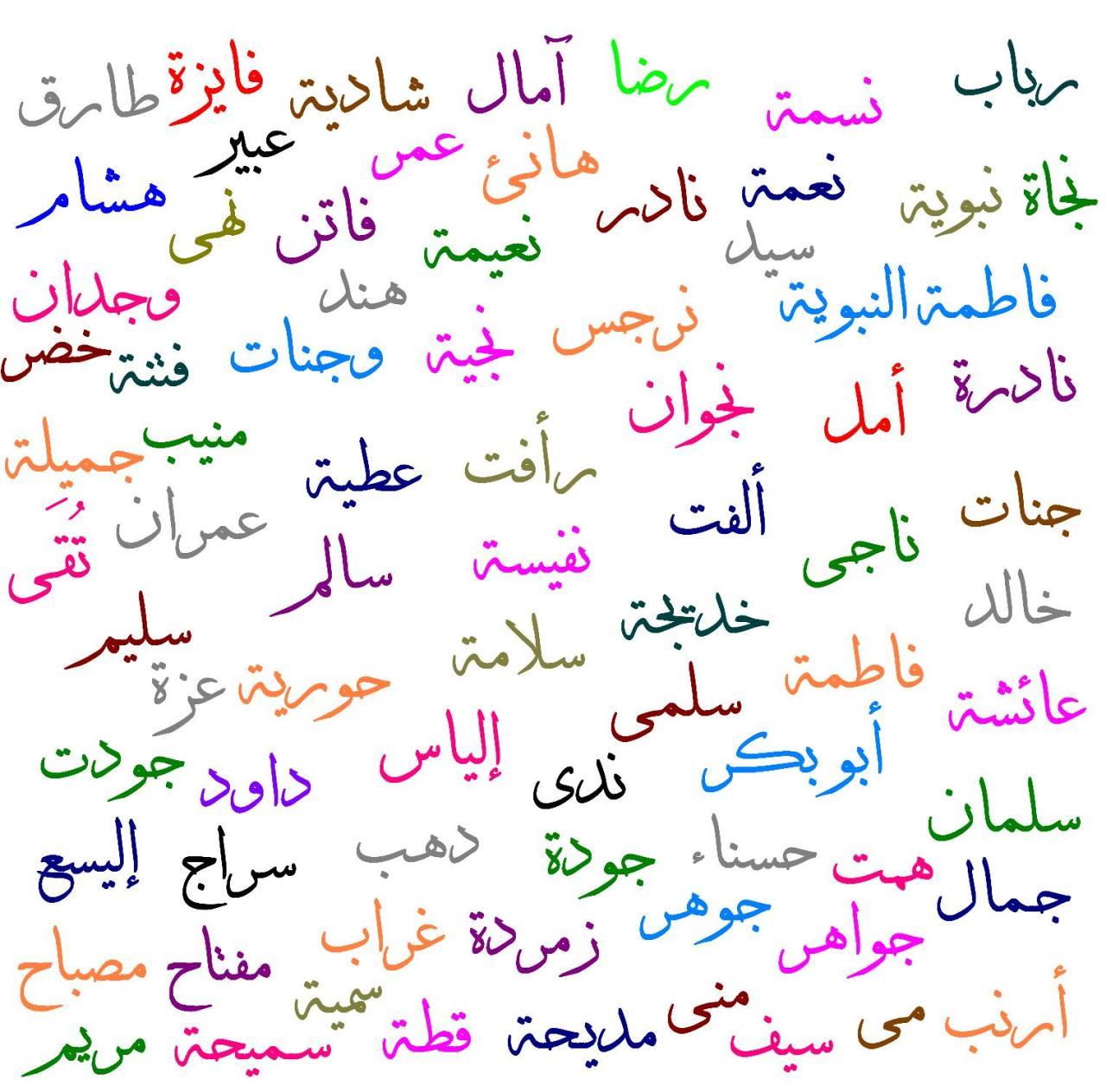 صورة اسماء بنات اسلامية حديثة 366