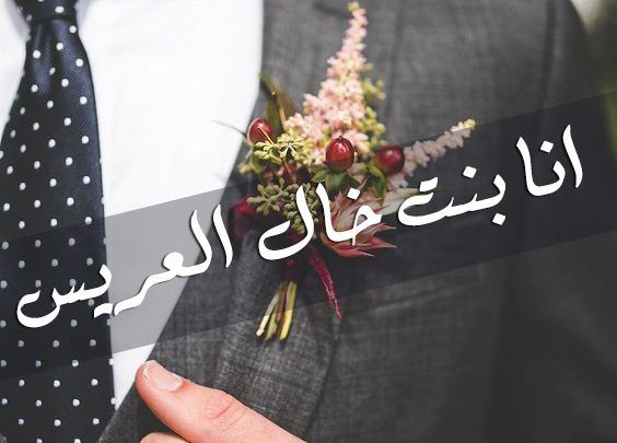 صور فتاة خال العريس , صور مكتوب عليها انا فتاة خال العريس | Home decor, Muslim fashion dress, Decor