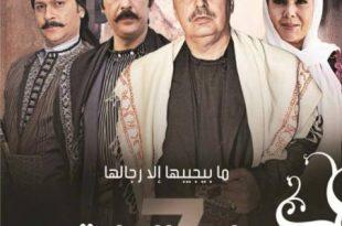 باب الحارة - الجزء السابع • بوسطة