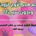 حكم هجر الزوج لزوجته بدون سبب. فضيلة الشيخ محمد بن صالح العثيمين -رحمه  الله- - YouTube