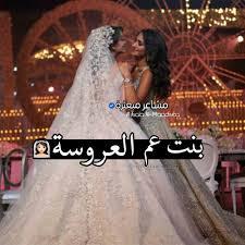 بنت عم العروسه
