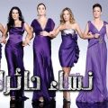مسلسل نساء حائرات 3 الحلقة 19 - عرباوى فلاش