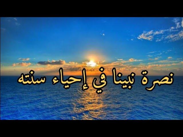 أقوي ما يقال و ما يفعل فنصره نبينا محمد ص ردا على اساءه النبى محمد ص   YouTube