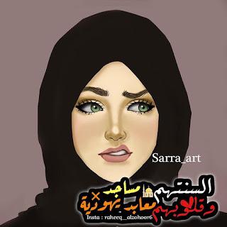 صور فتيات محجبات 2021 خلفيات محجبات جميلات | مصراوي الشامل