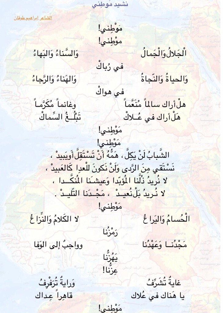 اغنية موطنى عبارات  Musiqaa Blog