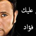 محمد فؤاد | طمني عليك ( فيديو كليب) | ( Mohamed Foad - Tameni 3alik ( Music  Video