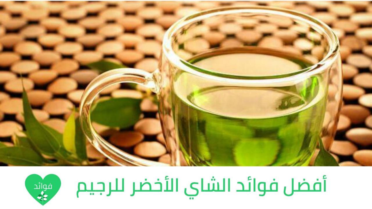 يولد منفرد سعيدة متي يتم شرب الشاي الاخضر للتخسيس  dsvdedommel.com
