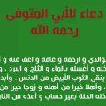 دعاء لابي المتوفي - مجلة رجيم
