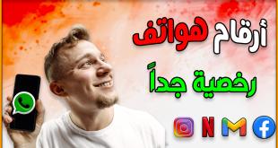 ارخص و أفضل موقع لشراء أرقام هواتف عربية وأجنبية لتفعيل حساباتك وبسعر رخيص  2021