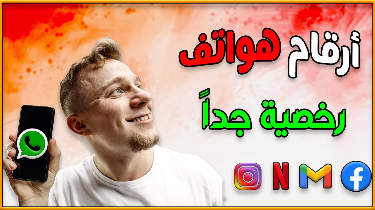 ارخص و اروع موقع لشراء ارقام هواتف عربية و أجنبيه لتفعيل حساباتك و بسعر رخيص  2021