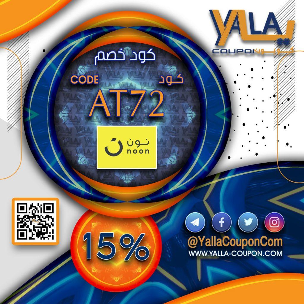 كوبونات خصم نون ١٥٪ حصري انسخة الآن 🔥(AT72)🔥 |يلا كوبون البحرين