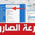 حذف الملفات المؤقته وتسريع الكمبيوتر - YouTube