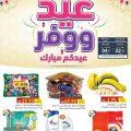 عروض بنده وهايبر بنده السعودية من 22-7 حتى 4-8-2020 عيد ووفر | تسوق نت