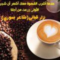 عبارات عن القهوة من أروع كلمات الأدباء والشعراء والكتاب