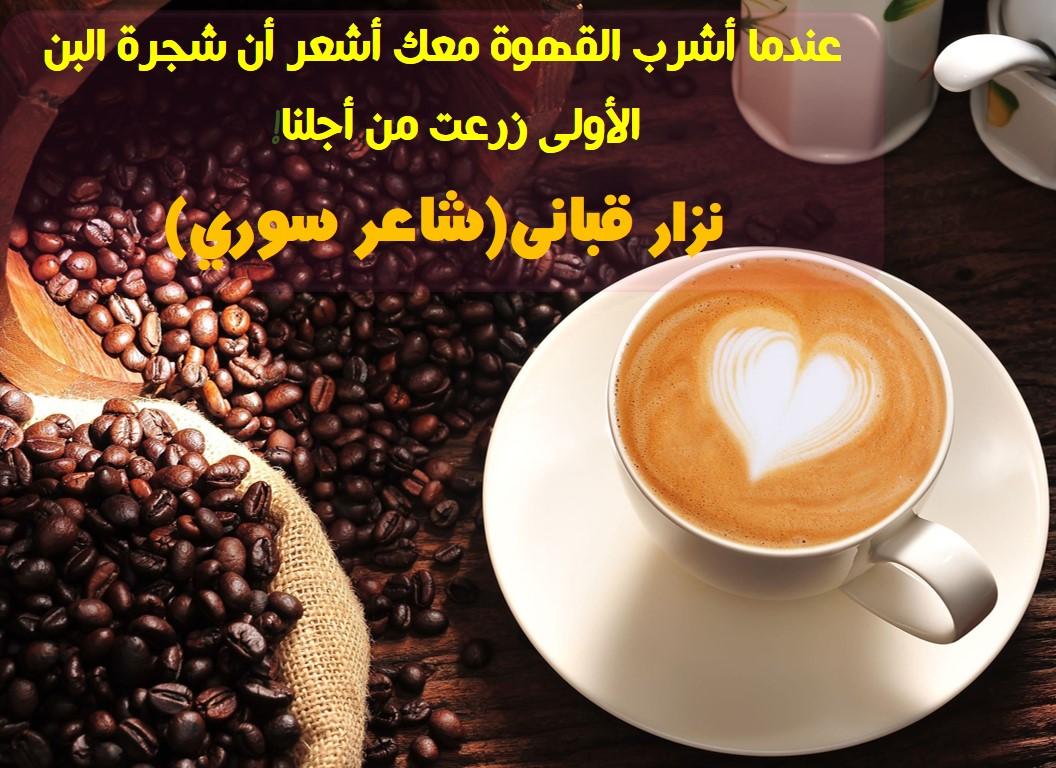 كلمات عن القهوه من افضل عبارات الأدباء و الشعراء و الكتاب
