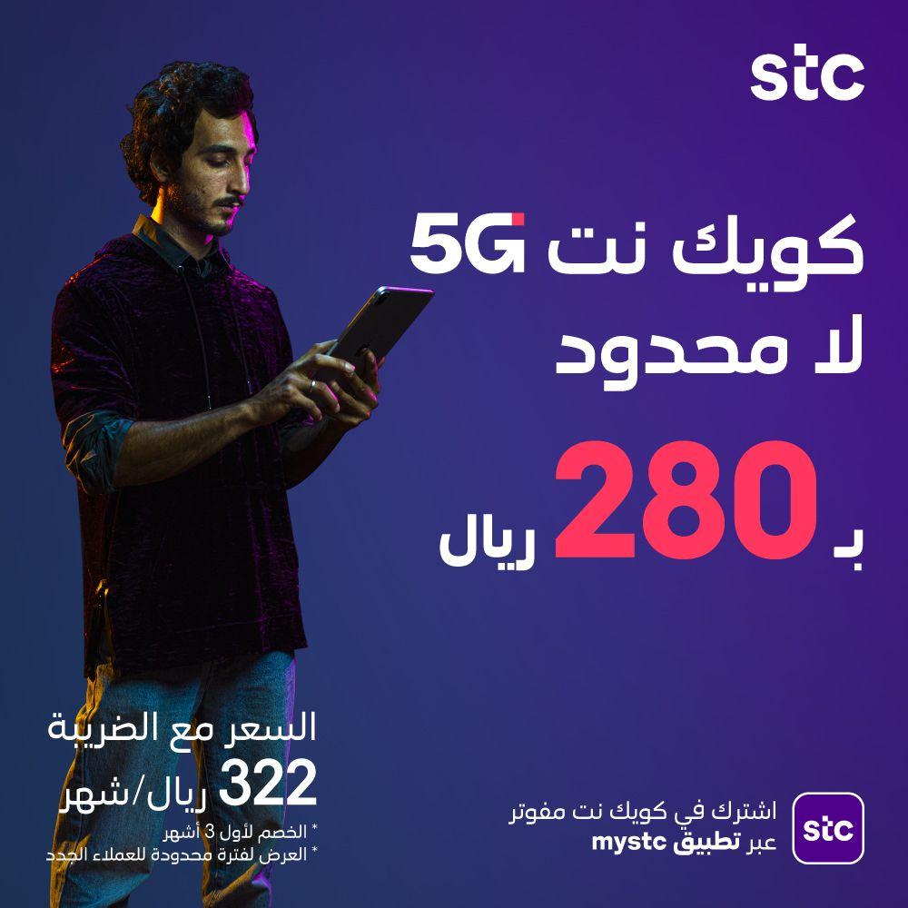 عروض اتصالات السعودية STC على كويك نت 5G المفوتر ب 280 ريال الاثنين 5/4/2021 | سواح برس