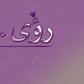 اجمل اسماء بنات دلع بحرف الراء 2021 - موسوعة