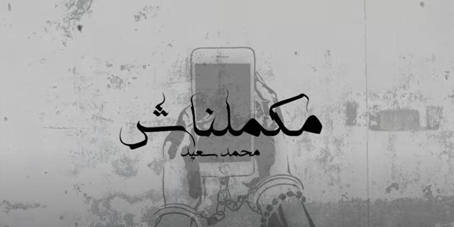 عبارات اغنية مكملناش محمد سعيد 2021 | التيتا-Elteeta