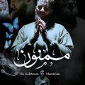 "Mahmoud1MS on Twitter: ""تجسيداً للعمل الرائع الذي قدمه بو كلثوم #ممنون أقل  ما استطيع تقديمه هو بوستر يليق في الإبداع #سورية #دمشق #درعا #rapper #Syria  #Damascus #بو #Bu_Kolthoum #Daraa #Music… https://t.co/8OKLmj9Zci"""